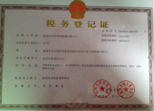 深圳市友恒科技机械有限公司
