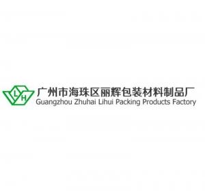 广州市海珠区丽辉包装材料制品